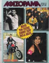 Περιοδικό Αφισόραμα τεύχος 99