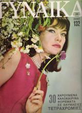 Περιοδικό Γυναίκα τεύχος 346