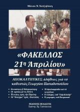 Φάκελλος 21η Απριλίου : Ἀποκαλυπτικές ἀλήθειες γιά τό στρατιωτικό καθεστώς