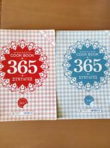 Cook Book - 365 Συνταγές Α' & Β' τόμοι