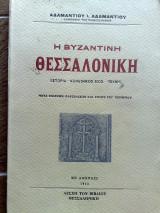 Βυζαντινη Θεσσαλονίκη