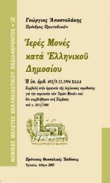 Ιερές μονές κατά ελληνικού δημοσίου