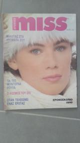 Περιοδικό Seventeen Miss τεύχος 57