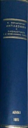 Αντιλεξικόν ή Ονομαστικόν της Νεοελληνικής Γλώσσης 2η έκδοση