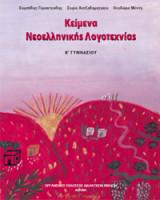 Κείμενα Νεοελληνικής Λογοτεχνίας Β' Γυμνασίου