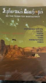 Περιοδικό Συμπαντικές Διαδρομές 8