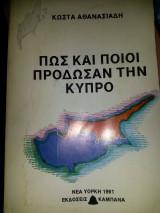Πως και ποίοι πρόδωσαν την Κύπρο