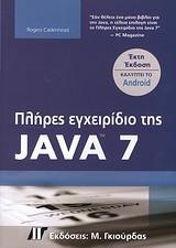 Πλήρες εγχειρίδιο της Java 7