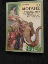 Ο Μογλης. Ιστορίες από το βιβλίο της ζούγκλας