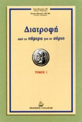 ΔΙΑΤΡΟΦΗ (ΔΙΤΟΜΟ, ΒΙΒΛΙΟΔΕΤΗΜΕΝΗ ΕΚΔΟΣΗ)