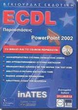 ECDL 2002 Παρουσιάσεις PowerPoint inATES
