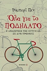 Όλα για το ποδήλατο
