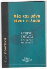 Μία και μόνη είναι η λύση: Κύπρος ενιαία, κυρίαρχη, ανεξάρτητη