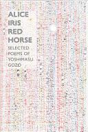 Alice Iris Red Horse