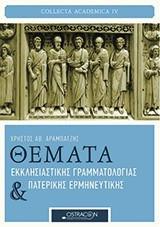 Θέματα εκκλησιαστικής γραμματολογίας και πατερικής ερμηνευτικής