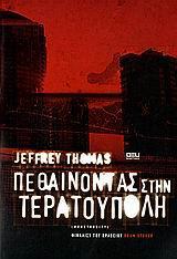 Πεθαίνοντας  στην Τερατούπολη