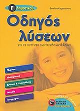 Οδηγός λύσεων για τις ασκήσεις των σχολικών βιβλίων Ε΄ δημοτικού