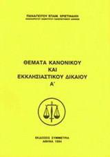Θέματα κανονικού και εκκλησιαστικού δικαίου