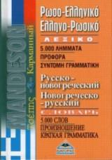 Ρωσοελληνικό Ελληνορωσικό Λεξικό Τσέπης