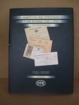 1821-1998   Η  Αναπτυξη  των  Επιλοινωνιων  στην  Ελλαδα   το  τηλεγραφημα