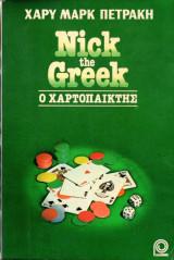 Nick the Greek – Ο Χαρτοπαίκτης