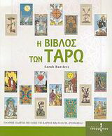 Η Βίβλος των Ταρώ