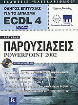 ΟΔΗΓΟΣ ΕΠΙΤΥΧΙΑΣ ΓΙΑ ΤΟ ΔΙΠΛΩΜΑ ECDL 4