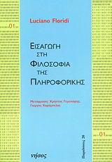 Εισαγωγή στη φιλοσοφία της πληροφορικής