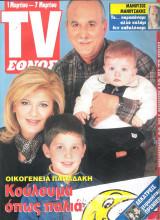 Περιοδικό TV Έθνος τεύχος 252