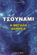 Τσουνάμι, η μεγάλη αλήθεια