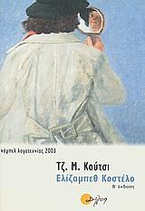 Ελίζαμπεθ Κοστέλο