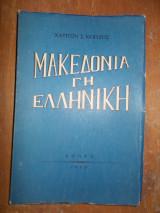 Μακεδονική Γη Ελληνική