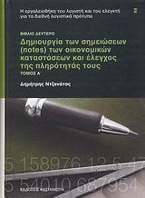 Δημιουργία των σημειώσεων (notes) των οικονομικών καταστάσεων και έλεγχος της πληρότητάς τους