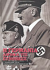 Β' Παγκόσμιος Πόλεμος (1939-1945): Η Γερμανία αψηφά τις συνθήκες, 1919-1939