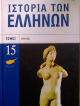 Ιστορια των Ελληνων, Κυπρος, τόμος 15