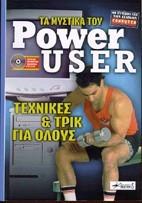 Τα μυστικά του power user