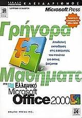 Γρήγορα μαθήματα στο ελληνικό Microsoft Office 2000