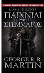 Game of Thrones - Παιχνίδι του στέμματος - Βιβλίο 1
