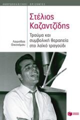 Στέλιος Καζαντζίδης: Τραύμα και συμβολική θεραπεία στο λαϊκό τραγούδι
