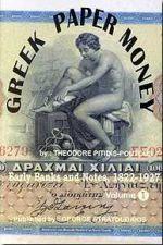 Greek Paper Money
