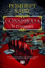 Conspirata - Η συνωμοσία
