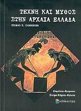 Τέχνη και μύθος στην αρχαία Ελλάδα