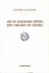 Από το μακεδονικό ζήτημα στην εμπλοκή των Σκοπίων