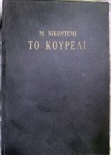 Το κουρέλι, Διασκευασμένο σε μυθιστόρημα εκ του θεατρικού έργου