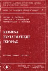 Κείμενα συνταγματικής ιστορίας 2ος τόμος 1924-1974