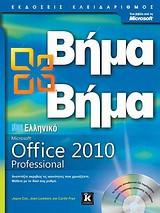 Ελληνικό Office Professional 2010