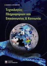 Τεχνολογίες πληροφοριών και επικοινωνίας και κοινωνία