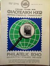 Φιλοτελική Ηχώ - Τεύχος Αριθ. 119 - 120 - Απρίλιος - Ιούνιος 1979