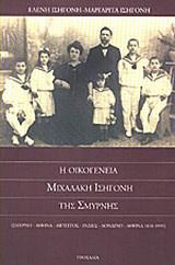 Η οικογένεια Μιχαλάκη Ισηγόνη της Σμύρνης