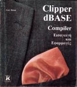 Clipper dBase Compiler - Εισαγωγή και εφαρμογές - Gary Beam